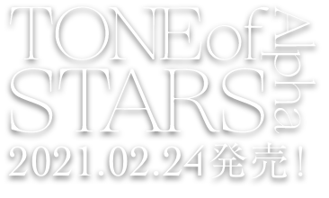 Tone of Stars Alpha 2021.02.24発売!