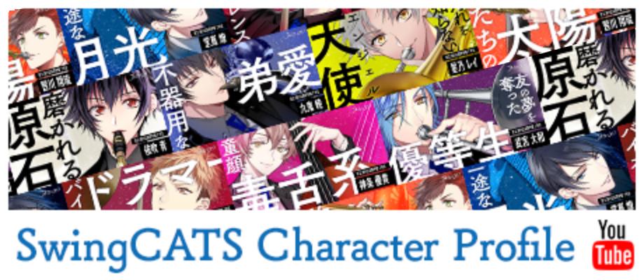 swing cats キャラクタープロフィール