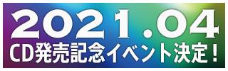2021.04 CD発売記念イベント決定!