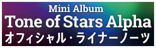 Mini Album Invisible Chord 1st オフィシャル・ライナーノーツ