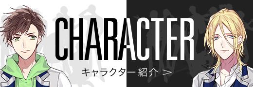CHARACTER キャラクター詳細